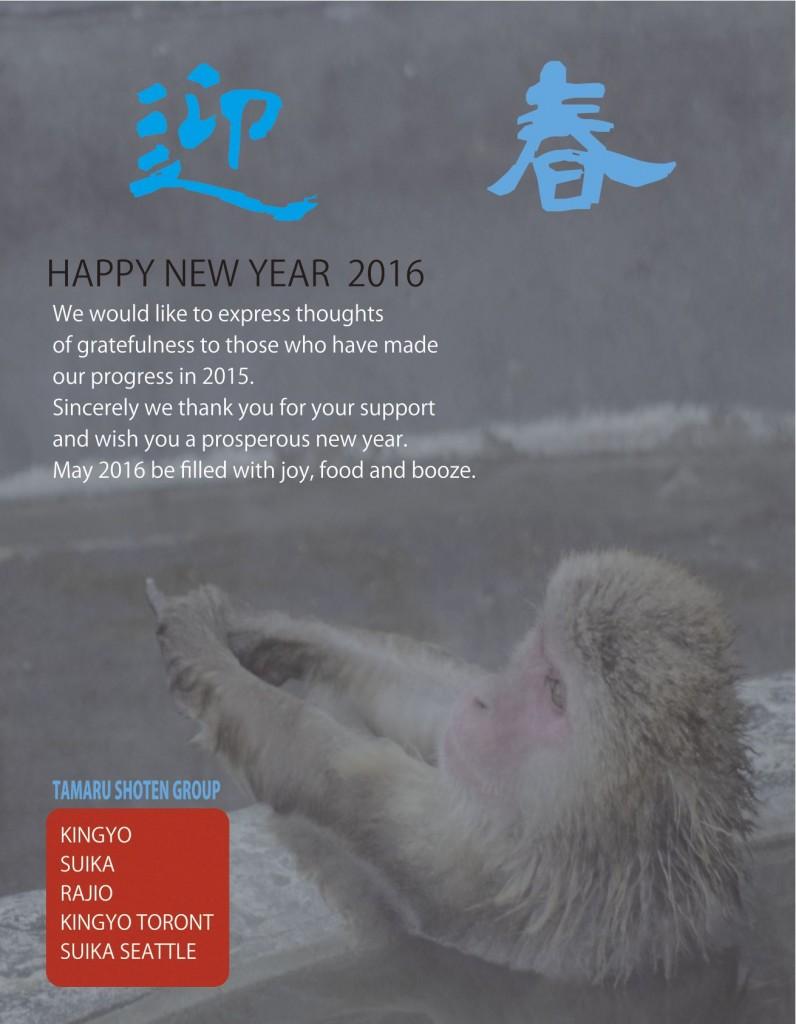 謹賀新年2016アウトライン