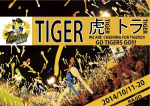 10.11-10.20 TIGERS POSTER